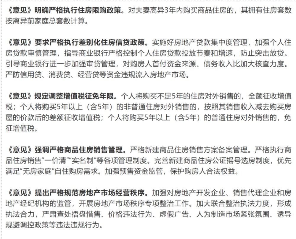 关于上海新政,你需要知道的更多