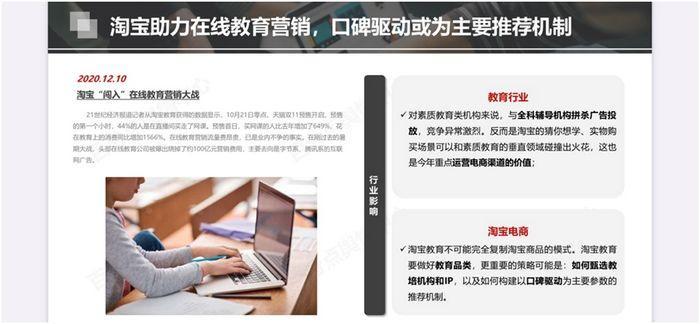 2020年在线教育行业舆情分析报告:淘宝教育以口碑驱动业务受肯定