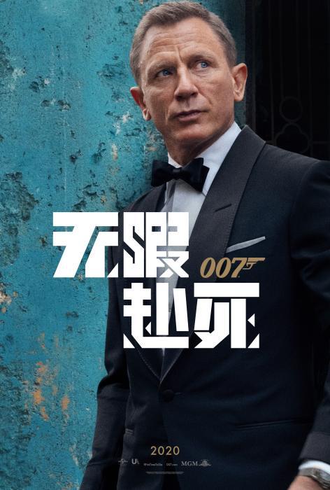 好莱坞再次迎来撤档潮!网友调侃:007:无暇上映