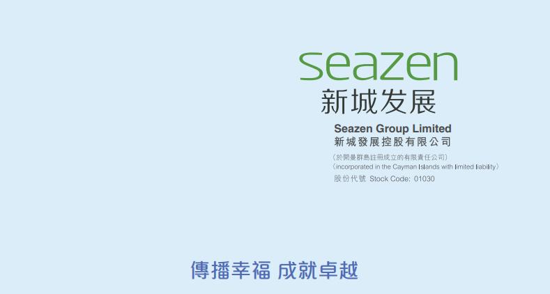 新城发展(01030-HK)发行将由公司担保的优先票据