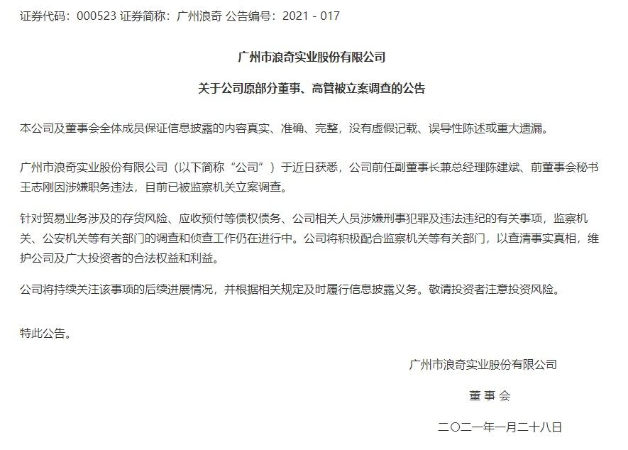 """9亿""""洗衣粉""""失踪迷底将揭开?广州浪奇2名原高管被立案调查!4个月来屡屡爆雷,股价已腰斩"""
