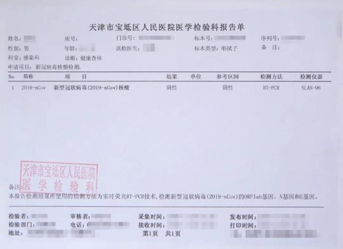 男子不想上班谎称感染新冠 被天津警方行拘5日