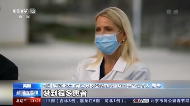 美国新冠肺炎疫情压力过大 医护人员患创伤后应激障碍