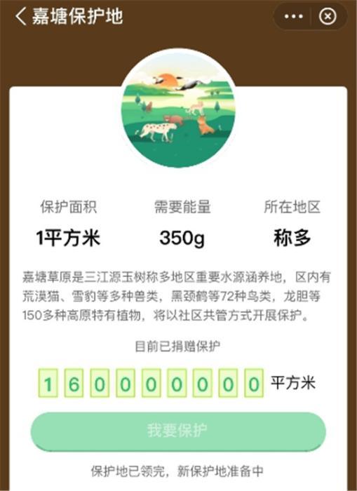 """人人一平米:已有超1亿中国人""""云保护""""三江源生态"""