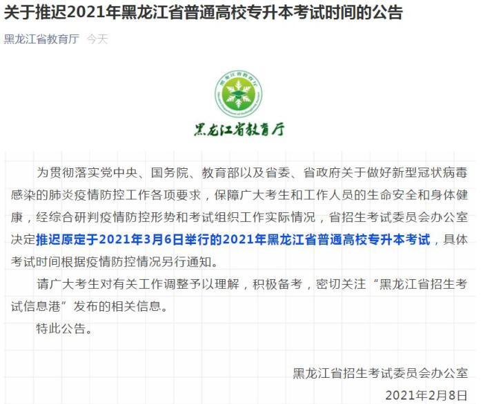 黑龙江推迟2021年普通高校专升本考试