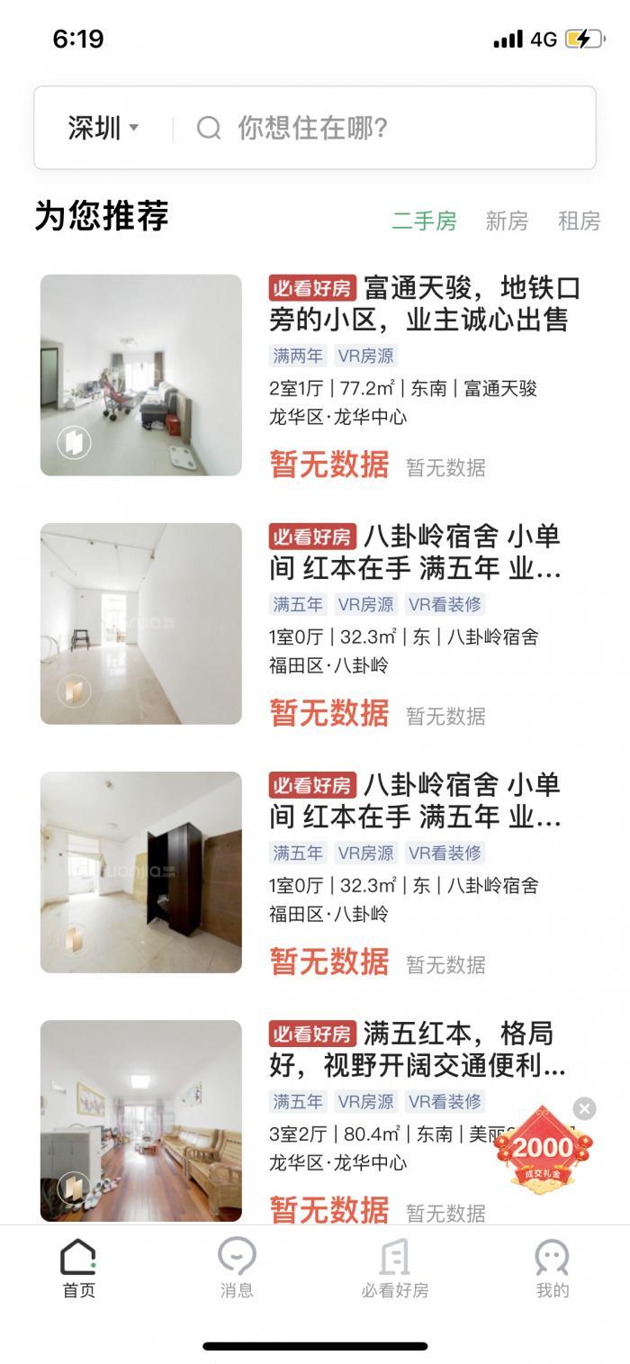 重磅 深圳商业银行发放二手房贷将以官方参考价作为重要参考,深圳楼市走到转折点?