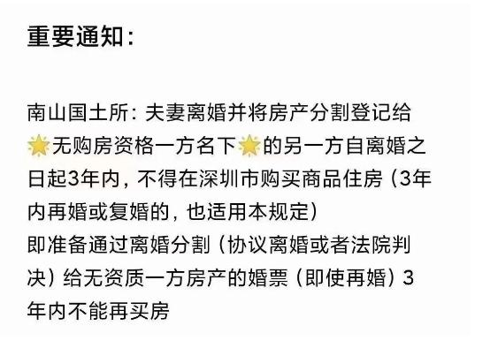 重磅!深圳离婚分割房产给无资格一方,另一方3年内不得在深购房