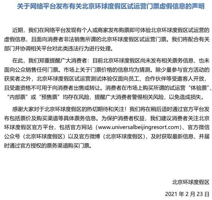 北京环球度假区未发布票务信息引关注!好莱坞90年前就曾掀起一波来华热潮