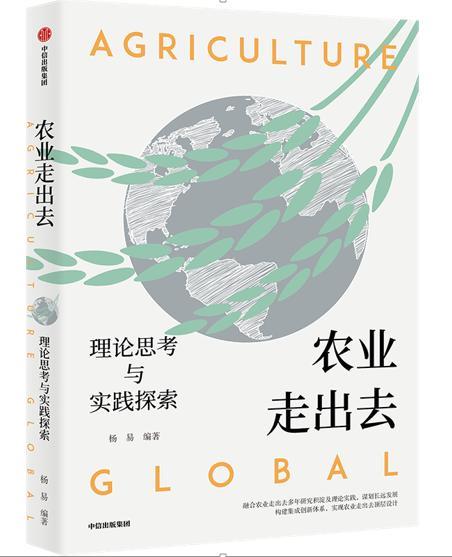 看中国农业如何走出国门,影响世界