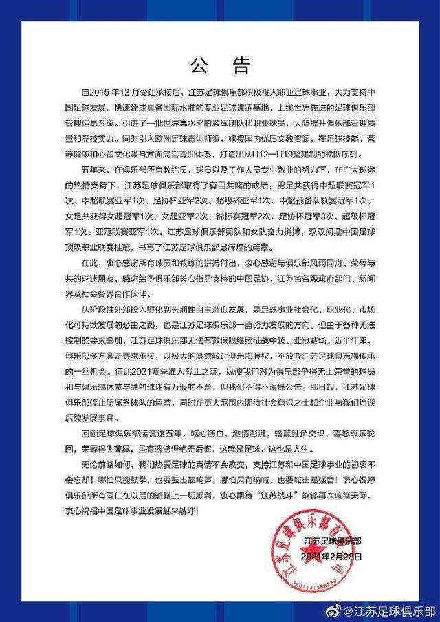 中超新科冠军停止运营:足球俱乐