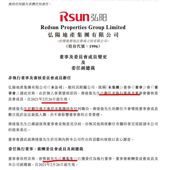 弘阳地产:主席之子27岁曾俊凯出任执董及副总裁 蒋达强辞任