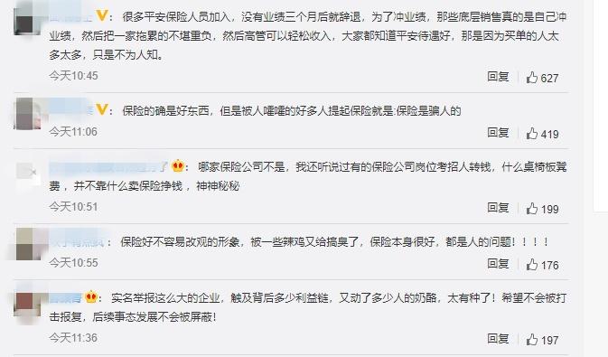 """保险业开年""""第一弹"""",中国人寿16年老员工实名举报凸显乱象"""