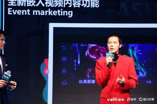 华帝与快手达成战略合作,启动品牌营销新引擎
