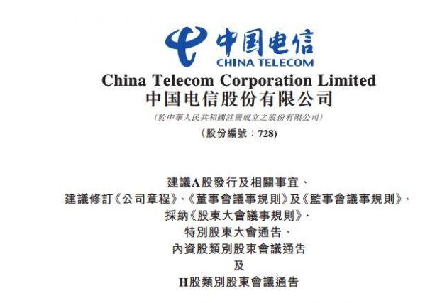 中国电信:拟公开发行A股数量不超过120.93亿股