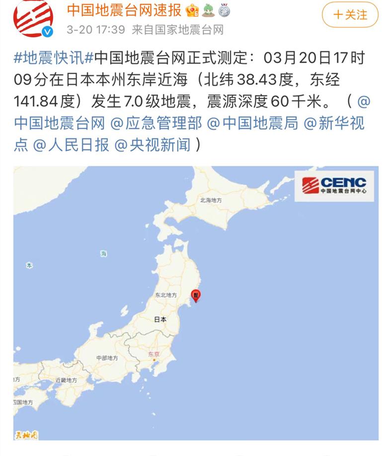 现场视频!日本突发7.0级地震!约200户住宅断电,官方预计有1米高海啸