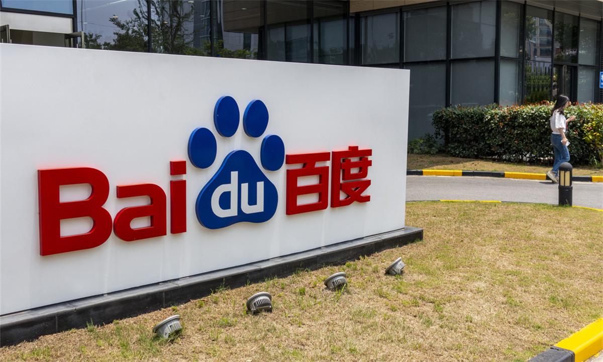 百度香港公开发售部分获112倍超额认购,募集约237亿港元