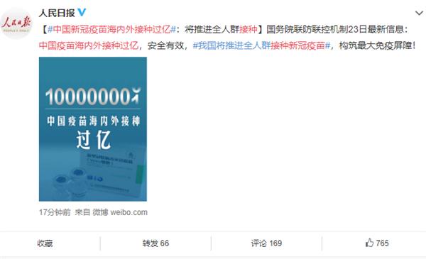 中国新冠疫苗海内外接种过亿:将推进全人群接种 构筑最大免疫屏障