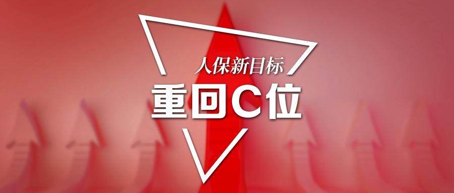 """人保新领导班子集体亮相!立下目标 """"重回行业C位""""!"""