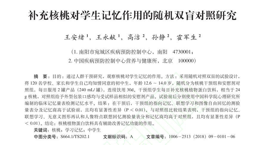 CDC研究发现高考补脑好物:六个核桃2340一天一罐30天提升记忆
