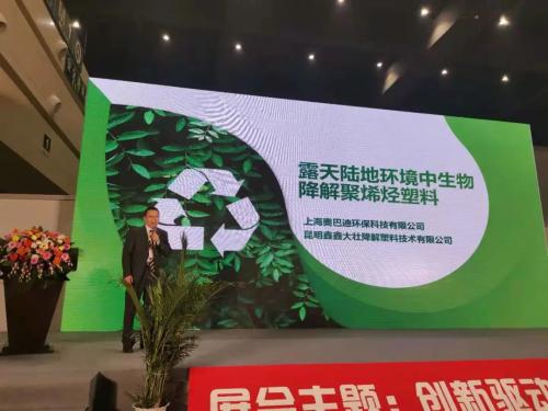奥巴迪董事长赵晏竹携生态降解塑料亮相第十一届塑博会