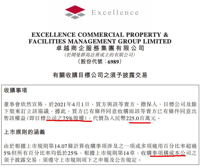 卓越商企服务以2.25亿元收购北京世纪财富中心物管公司