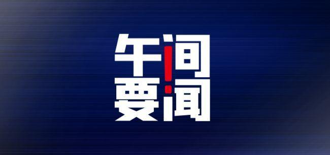 午间要闻   北京人均月缴存公积金超2300元;中金公司合规总监离职,网传其出轨女下属;超10家车企采用车内摄像头
