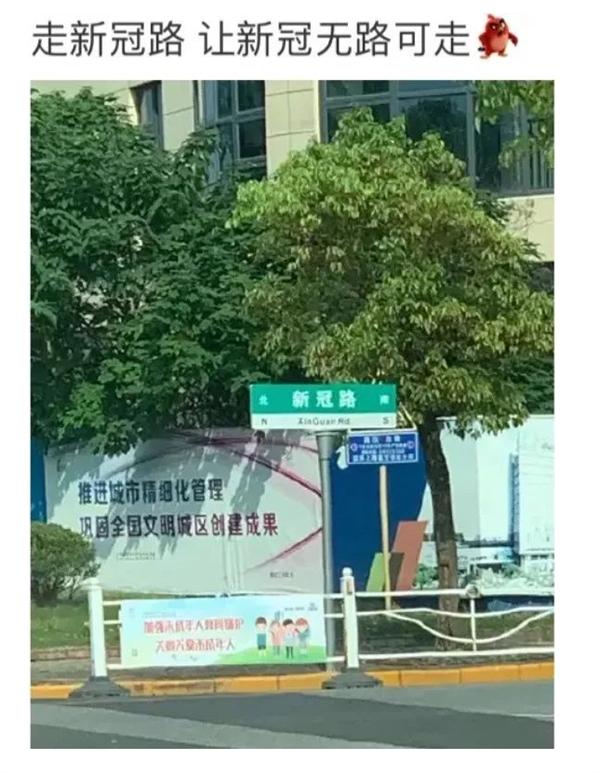 上海新冠路火出圈 网友纷纷打卡:把新冠病毒踩在脚下