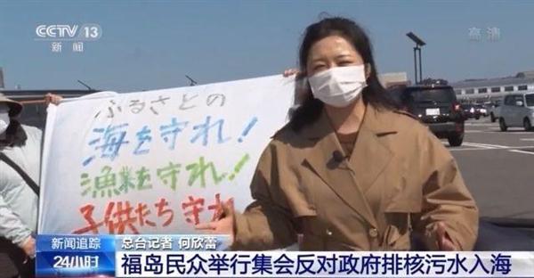 福岛民众集会反对日本政府排核污水入海:损害全人类利益