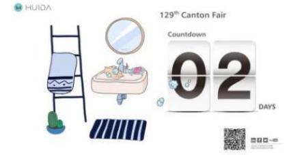 云上逛展丨惠达卫浴喜获第129界广交会出口产品设计奖