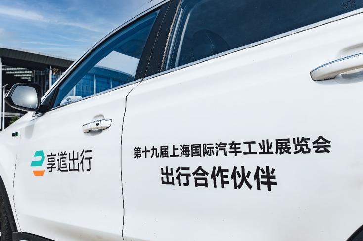 """持续探索""""出行+""""场景模式 享道出行成为上海车展官方出行合作伙伴"""