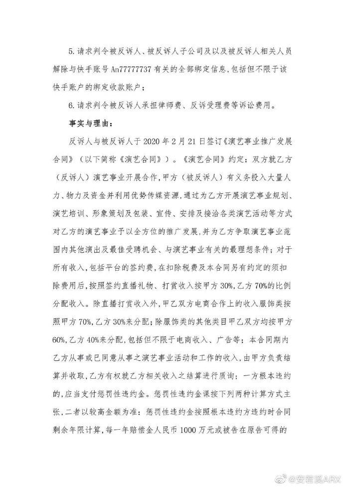 """辛巴""""师徒反目"""",安若溪反诉辛选公司,索赔近6800万元"""