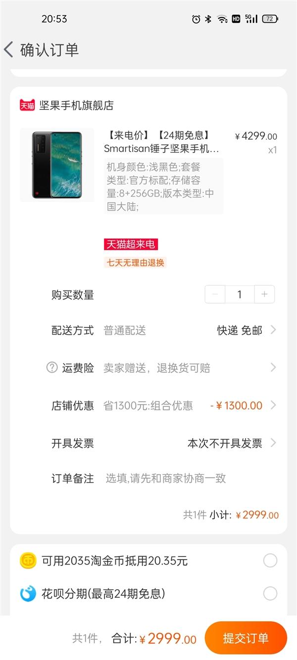 首发价4799元!坚果最后的旗舰R2 8+256G到手价2999元