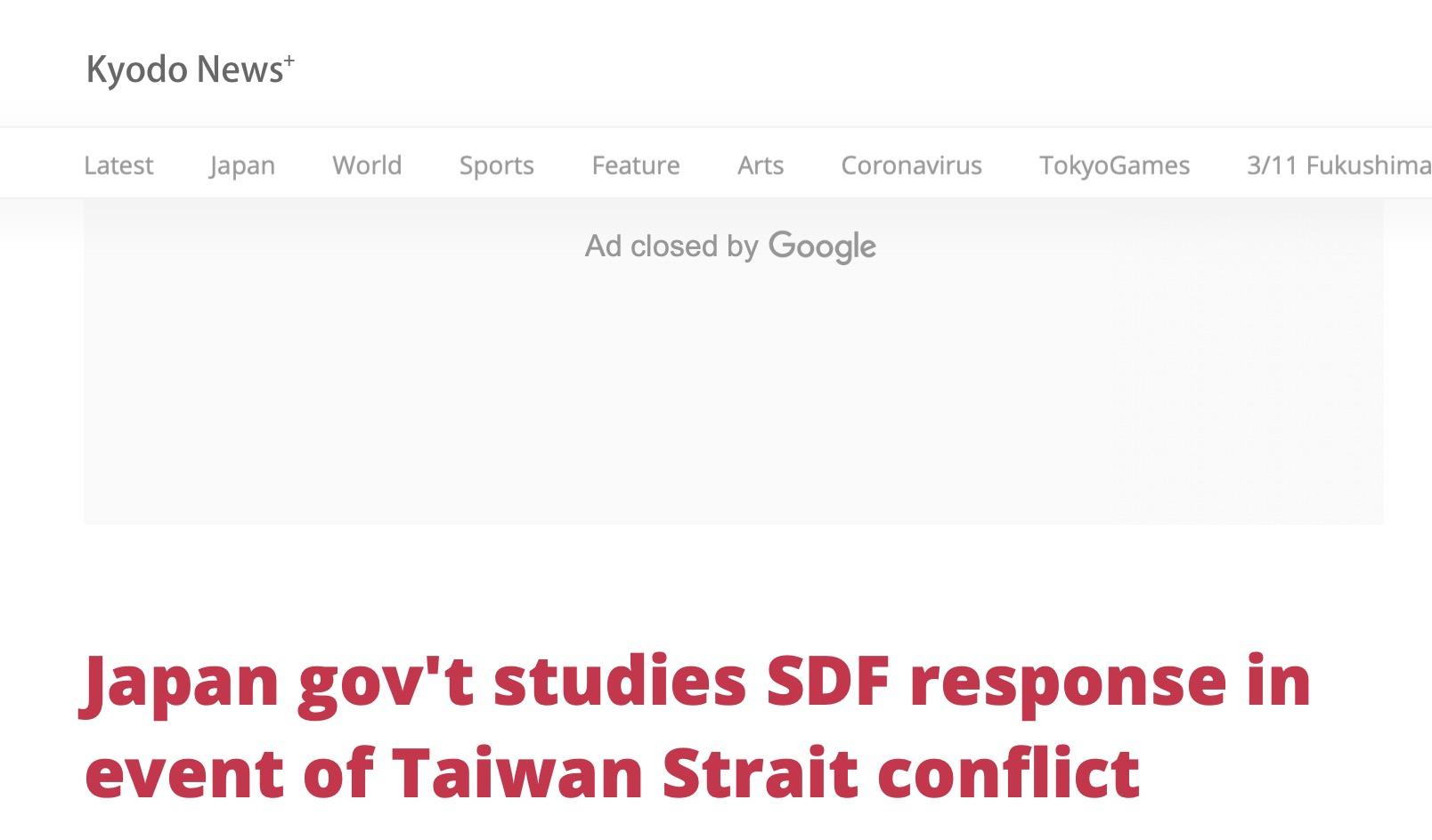 """又想插手?日媒爆料:日本政府正讨论自卫队如何应对中美因台湾问题发生""""军事冲突"""""""