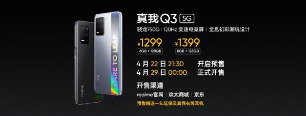 realme Q3系列今日首销:全息荧光潮玩设计+天玑1100旗舰