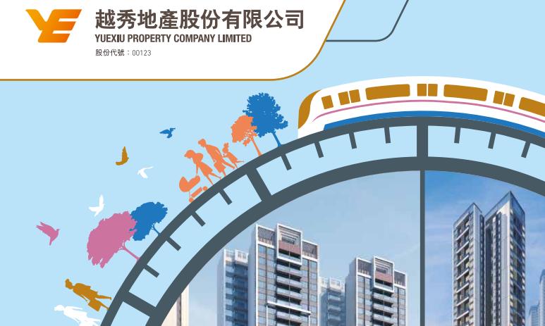 越秀地产(00123.HK)斥逾16.3亿人民币购黄埔地块