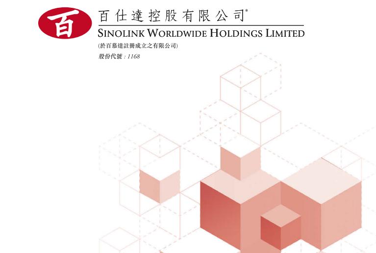 百仕达(01168.HK)与众安科技组建合资公司
