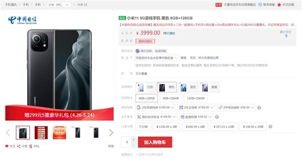 骁龙888、2K屏加持!小米11降价:3939元