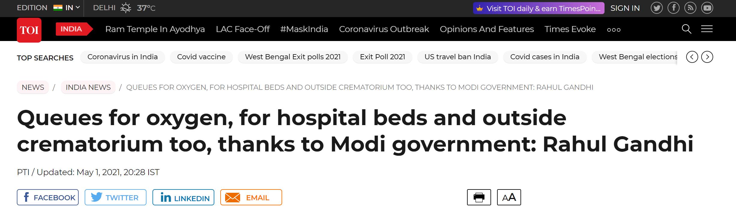 印度国会领导人甘地激烈批评:印度疫情是场海啸,莫迪政府玩忽职守又盲目自信
