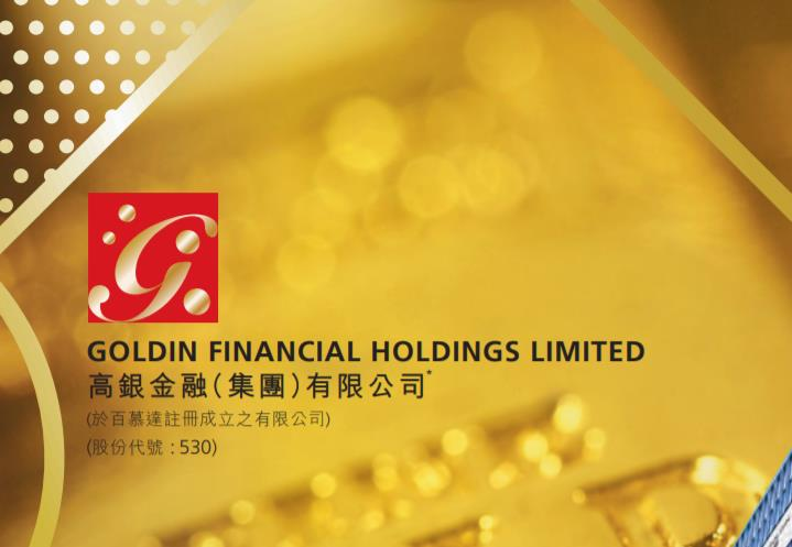 高银金融(00530.HK)清盘呈请聆讯押后至5月7日
