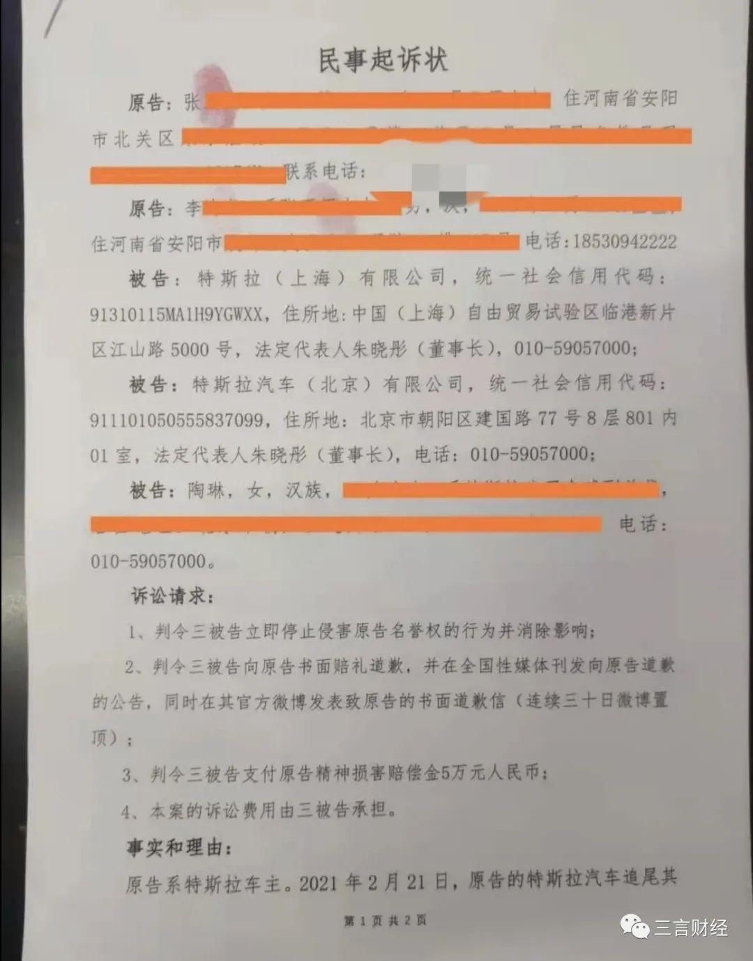 维权女车主起诉特斯拉及陶琳:发布不实言论,索赔5万元