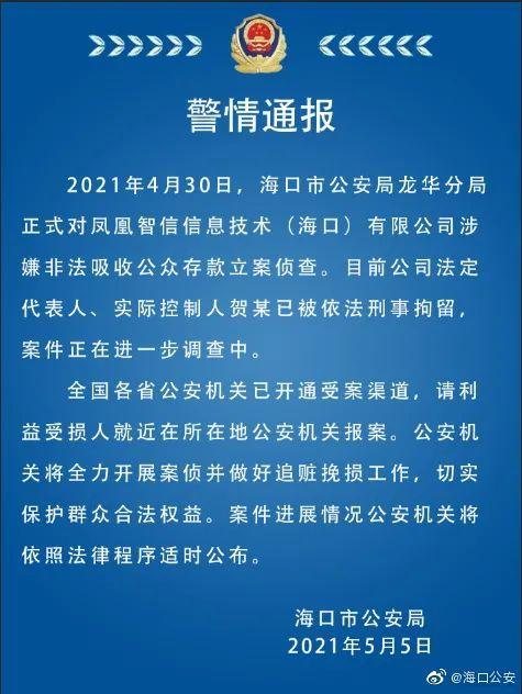 刚刚痛失凤凰卫视控制权,香港传媒大亨刘长乐又遭打击:女婿被公安拘留!