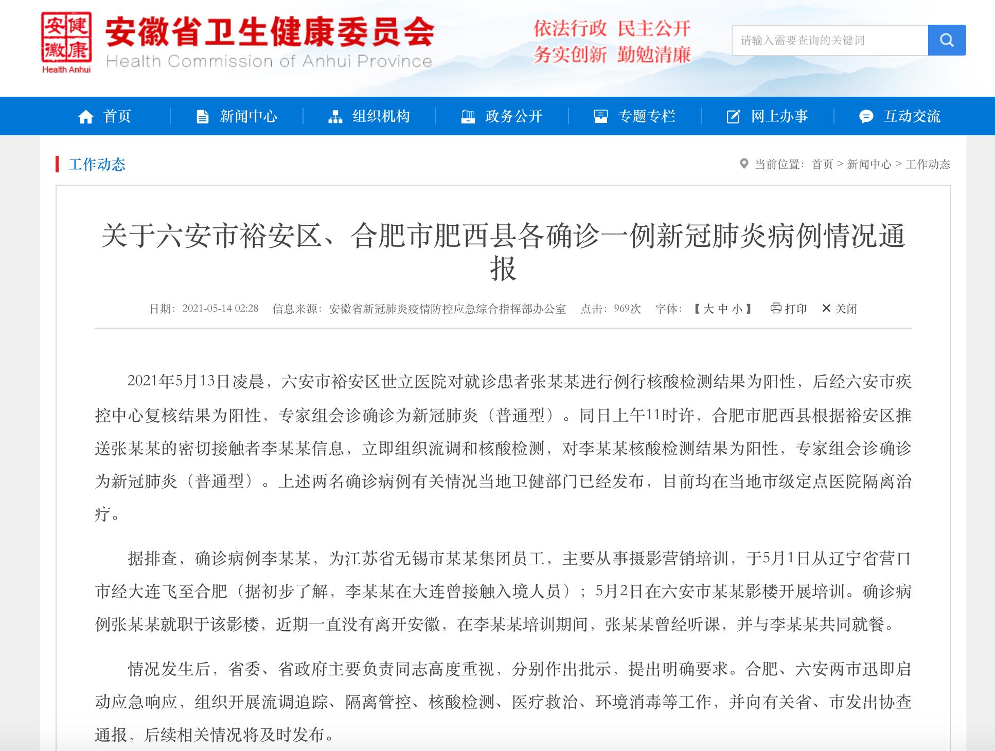 凌晨通报!安徽肥西县确诊病例曾在大连接触入境人员