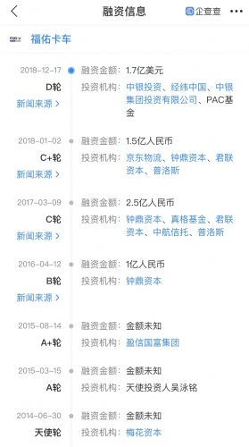 福佑卡车赴美IPO:去年净亏损0.8亿元 京东物流持股6.3%
