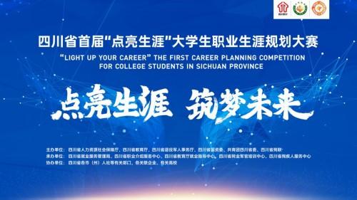 """四川省首届""""点亮生涯""""大学生职业生涯规划大赛复赛5月即将开赛"""