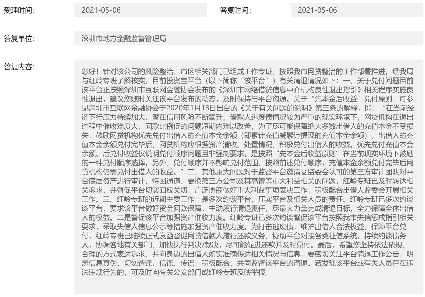 深圳监管发文:红岭创投被多次约谈要求履行清退责任