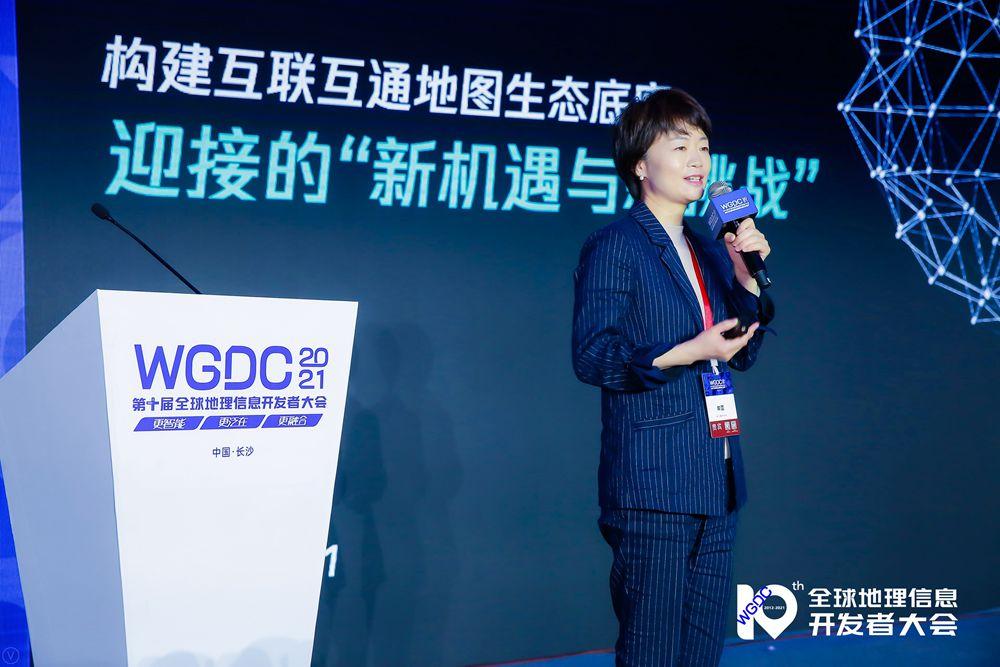 WGDC2021第十届全球地理信息开发者大会在长沙举办