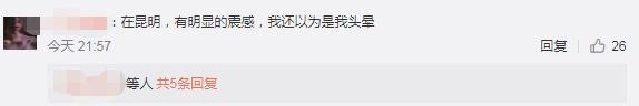 20余次地震,最高6.4级!云南大理漾濞地震已致2人死亡,9人受伤,酒店老板:站在路边不敢回酒店