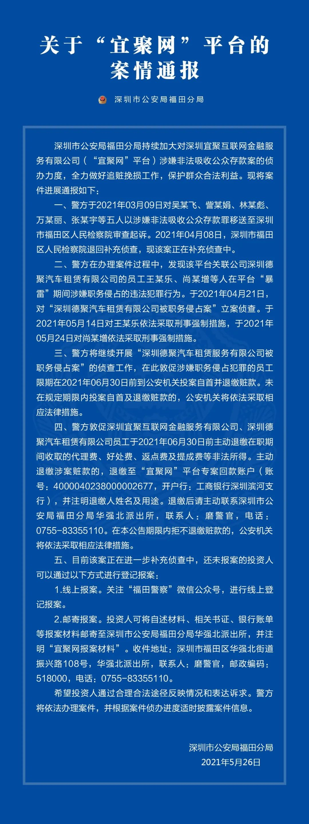深圳警方通报2家P2P平台最新进展
