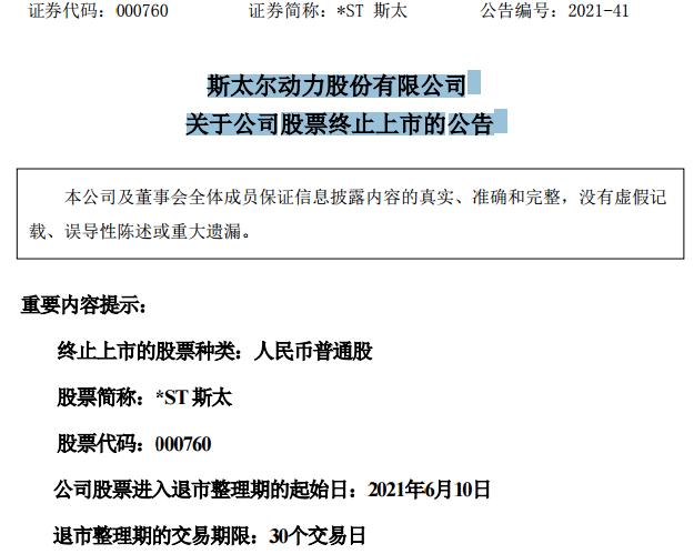 """涉及10万股东!又有3家A股公司宣告退市 昔日中国""""重卡教父""""斯太尔在列"""