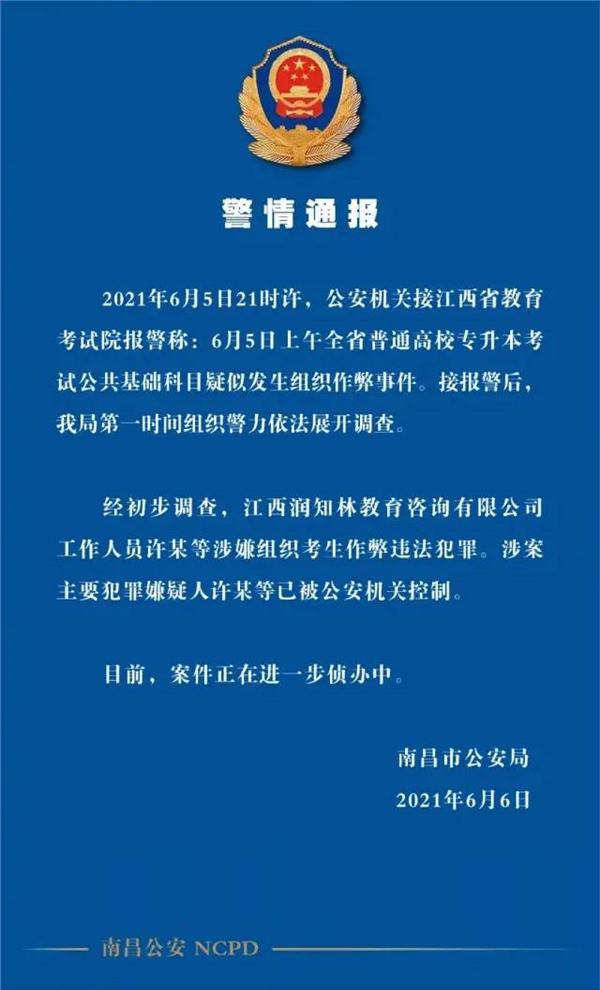 江西专升本发生泄题事件:嫌疑人已被控制